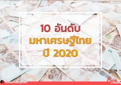 10 อันดับ เศรษฐีเมืองไทย ปี2020 19