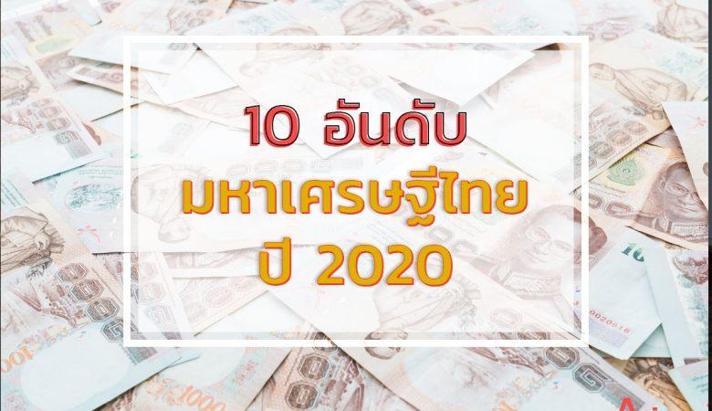 10 อันดับ เศรษฐีเมืองไทย ปี2020 11