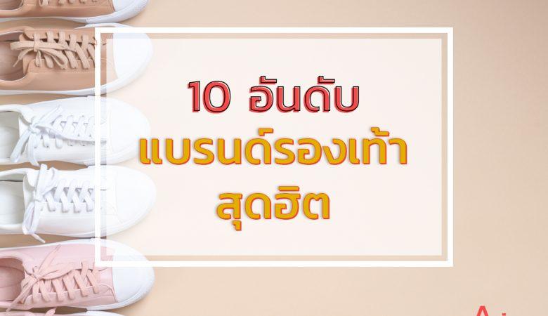 10 แบรนด์รองเท้า สุดฮิตของวัยรุ่นไทย 2