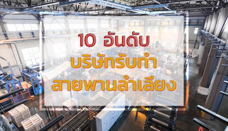 10 อันดับ บริษัทรับทำระบบสายพานลำเลียง 1