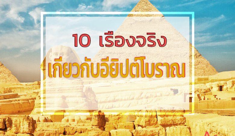 10 เรื่องจริง เกี่ยวกับอียิปต์โบราณ ที่คุณอาจจะไม่เคยรู้จากที่ไหนมาก่อน