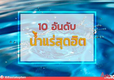 10 น้ำแร่สุดฮิต ที่อยากให้คุณได้ลิ้มลอง