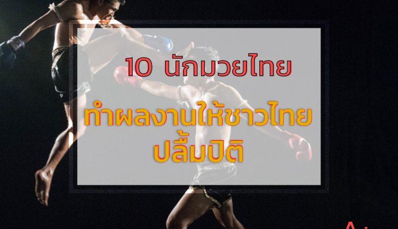 10 นักมวยไทย ทำผลงานให้ชาวไทยปลื้มปิติ