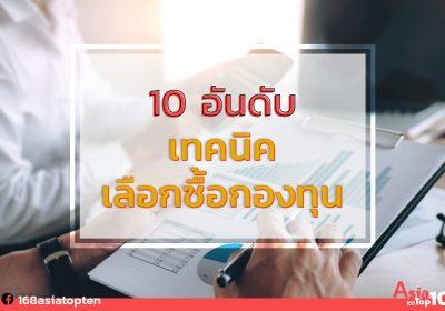 10 อันดับ เทคนิคเลือกซื้อกองทุน ไม่ยุ่งยาก 18