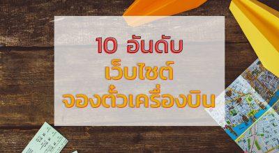 10 อันดับเว็บไซต์ จองตั๋วเครื่องบิน สายเที่ยวห้ามพลาด 8