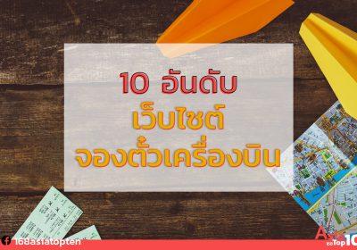 10 อันดับเว็บไซต์ จองตั๋วเครื่องบิน สายเที่ยวห้ามพลาด 7