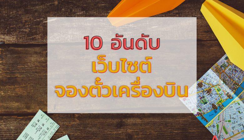 10 อันดับเว็บไซต์ จองตั๋วเครื่องบิน สายเที่ยวห้ามพลาด 1