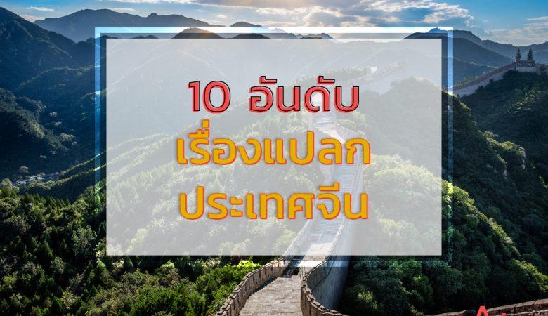 10 อันดับเรื่องแปลก ประเทศจีน 3