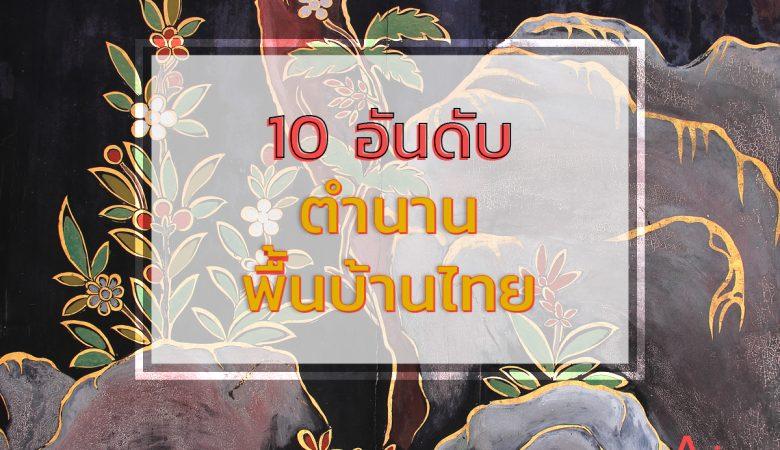 10 อันดับ ตำนานพื้นบ้านไทย 2