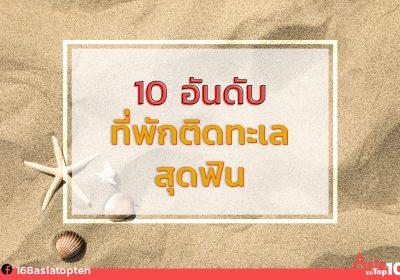 10 อันดับ ที่พักติดทะเล สุดฟิน 8