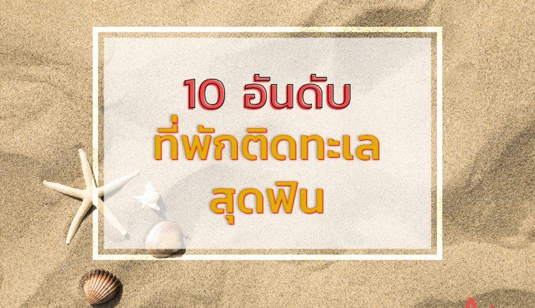10 อันดับ ที่พักติดทะเล สุดฟิน 2