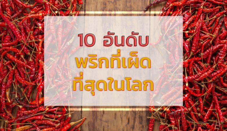 10 อันดับ พริกที่เผ็ดที่สุดในโลก 1