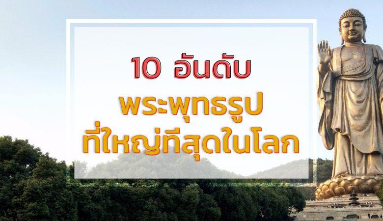 10 อันดับ ปฎิมากรรมพระพุทธรูป ที่สวยและใหญ่ที่สุดในโลก