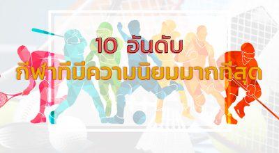 10 อันดับ กีฬาที่มีความนิยมมากที่สุดในโลก
