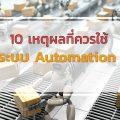 10 เหตุผลที่ควรใช้ ระบบ Automation ในอุตสาหกรรม