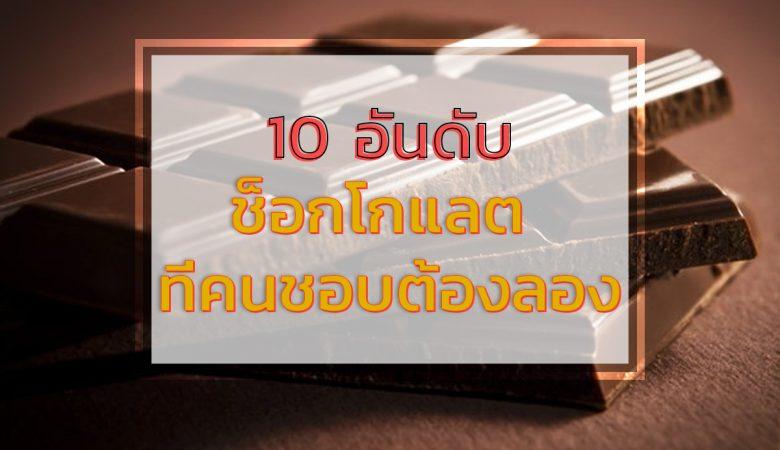 10 อันดับ ช็อกโกแลต ยอดนิยม ที่คุณได้ชิมแล้วต้องติดใจ