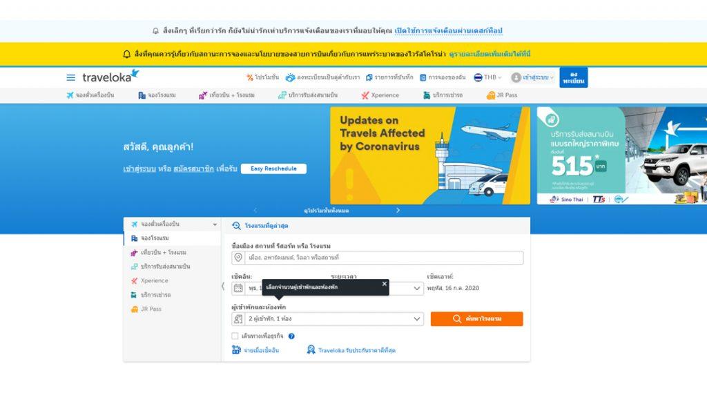 10 อันดับเว็บไซต์ จองตั๋วเครื่องบิน สายเที่ยวห้ามพลาด 3