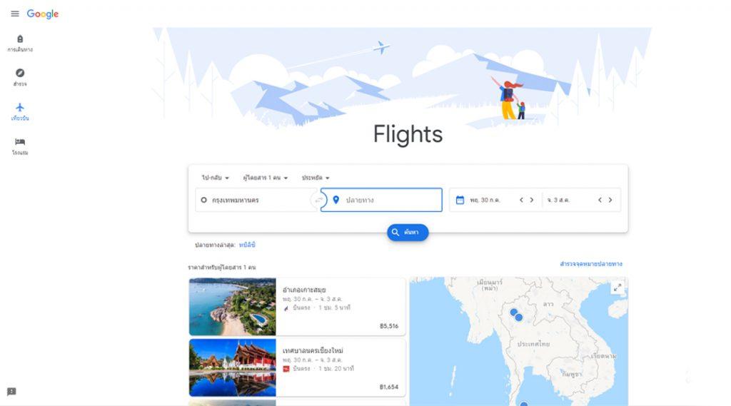10 อันดับเว็บไซต์ จองตั๋วเครื่องบิน สายเที่ยวห้ามพลาด 5