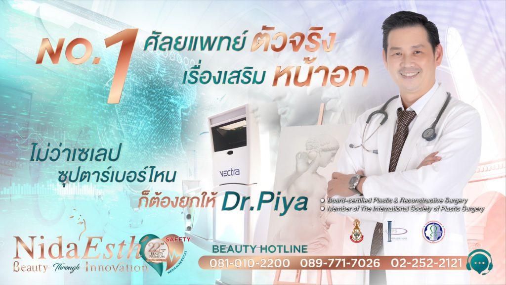 10 อันดับศูนย์ศัลยกรรมหน้าอก โดยคุณหมอปิยะ ศัลยแพทย์ที่ขึ้นชื่อเสริมหน้าอกสวยที่สุด และศัลยแพทย์ทางเลือก 2021 21