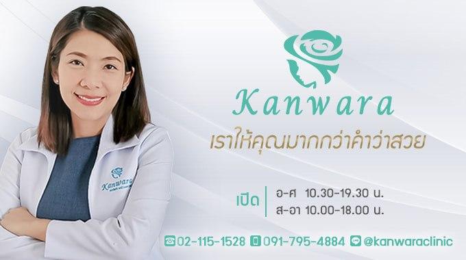 Kanwara Clinic: กัญวราคลินิก