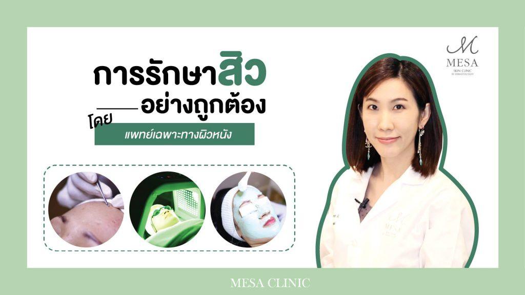 Mesa Skin Clinic By Dermatologist: เมษา สกิน คลินิก