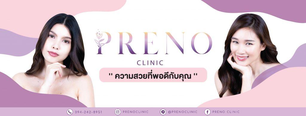 Preno Clinic: พรีโน่ คลินิก